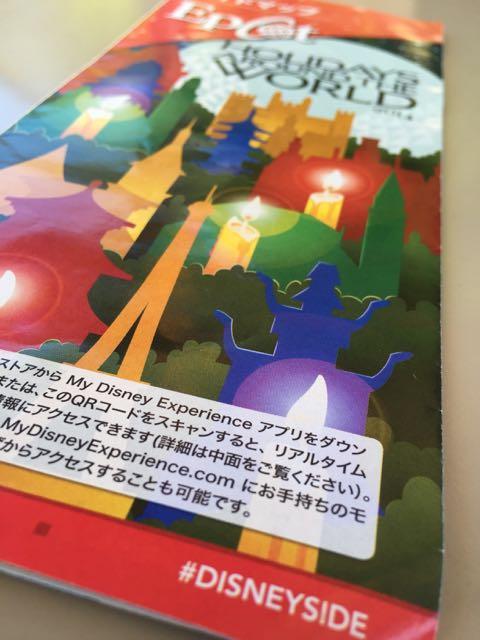 Japanese Epcot Guidemap